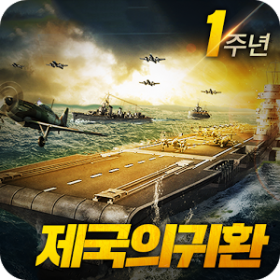 전함제국:제국의귀환