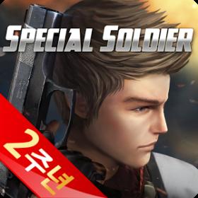 스페셜솔져 - 모바일 FPS