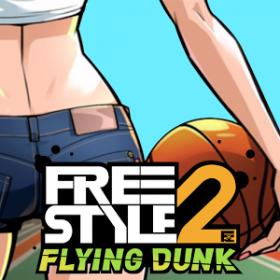 프리스타일2:플라잉덩크